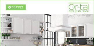 שיפוץ דירה לפני ואחרי – המומחית שלנו, אורטל סלאמה נותנת לכם טיפים לשיפוץ הבית